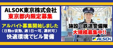 """""""安定成長企業で長く活躍"""