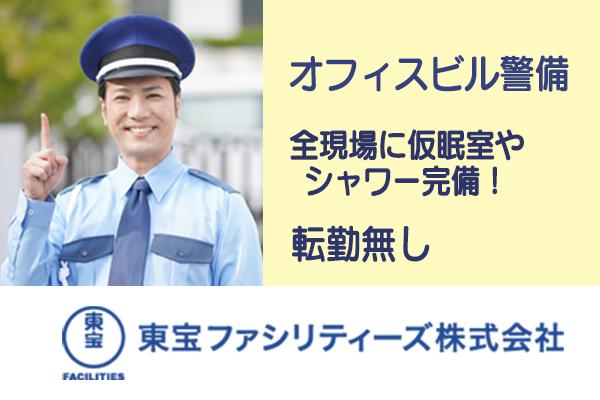 東宝ファシリティーズ株式会社
