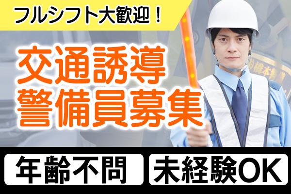株式会社橋本警備