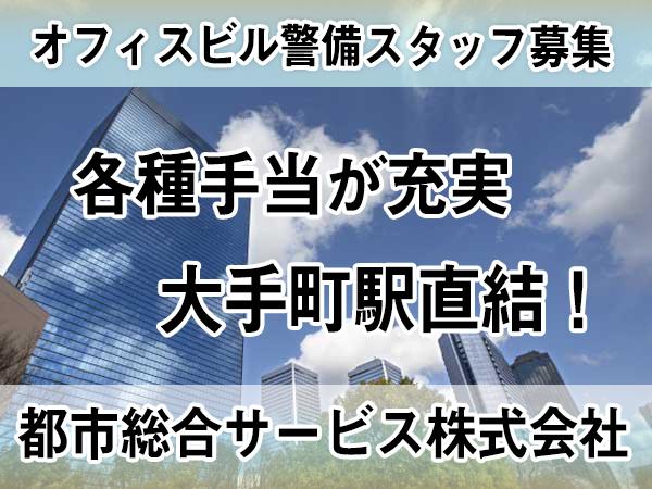 都市総合サービス株式会社