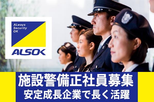 ALSOK東京株式会社