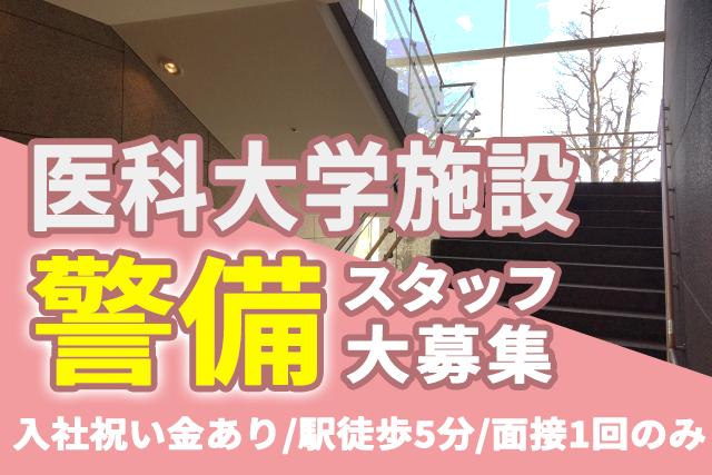ジャパンプロテクション株式会社